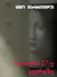 სათაური 37-ე გვერდზე - ნინო თარხნიშვილი