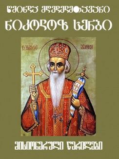 მისიონერული წერილები - წმინდა მღვდელმთავარი ნიკოლოზ სერბი (ველიმიროვიჩი)