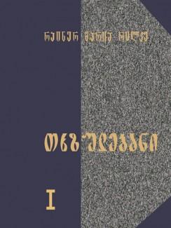 თხზულებანი (ტომი I) - რაინერ მარია რილკე