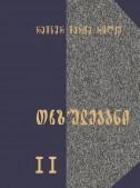 თხზულებანი (ტომი II)