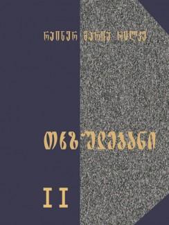 თხზულებანი (ტომი II) - რაინერ მარია რილკე