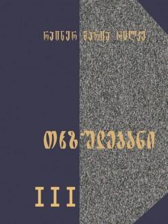 თხზულებანი (ტომი III) - რაინერ მარია რილკე