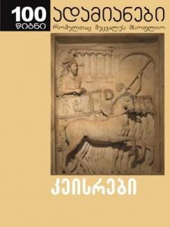 კეისრები - გაიუს სვეტონიუს ტრანკვილუსი
