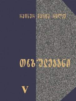 თხზულებანი (ტომი V) - რაინერ მარია რილკე