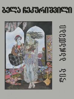 ღია ბარათები - ბელა ჩეკურიშვილი