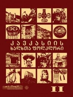 კავკასიის ხალხთა ფოლკლორი (ნაწილი მეორე) - კრებული