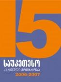 15 საუკეთესო ქართული მოთხრობა 2006-2007