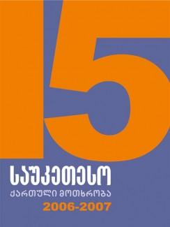 15 საუკეთესო ქართული მოთხრობა 2006-2007 - კრებული