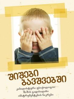 შიშები ბავშვებში - კაბალისტური ფსიქოლოგია - კაბალის საერთაშორისო აკადემია