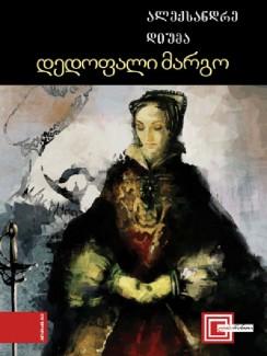 დედოფალი მარგო - ალექსანდრე დიუმა