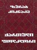 ქართული ფოლკლორი