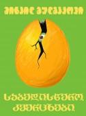 საბედისწერო კვერცხები
