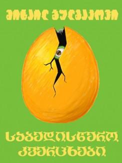 საბედისწერო კვერცხები - მიხაილ ბულგაკოვი