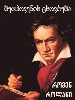 ბეთჰოვენის ცხოვრება - რომენ როლანი