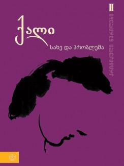 ქალი - სახე და პრობლემა (ტომი II) - კრებული