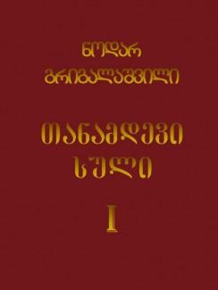 თანამდევი სული (ტომი I) - ნოდარ გრიგალაშვილი
