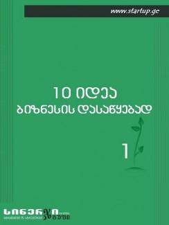 10 იდეა ბიზნესის დასაწყებად - სინერჯი ჯგუფი