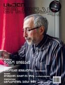 ცხელი შოკოლადი 85 დეკემბერი 2012