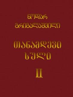 თანამდევი სული (ტომი II) - ნოდარ გრიგალაშვილი