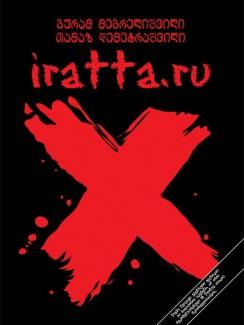 iratta.ru - გურამ მეგრელიშვილი