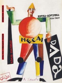 მელია-ტულეფია: FOX-TROT - ზურაბ ქარუმიძე