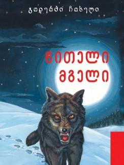 წითელი მგელი - გოდერძი ჩოხელი