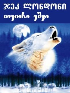 თეთრი ეშვი - ჯეკ ლონდონი
