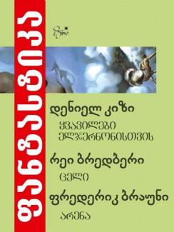 ამერიკული ფანტასტიკა - დენიელ კიზი, რეი ბრედბერი, ფრედერიკ ბრაუნი