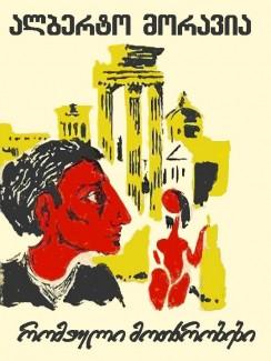 რომაული მოთხრობები - ალბერტო მორავია