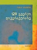 129 გვერდი ლიტერატურაზე