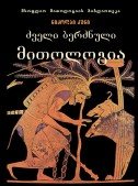 ძველი ბერძნული მითოლოგია