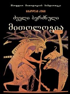 ძველი ბერძნული მითოლოგია - ნიკოლაი კუნი