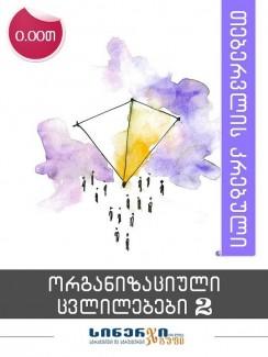 ორგანიზაციული ცვლილებები (თებერვლის კრებული) - სინერჯი ჯგუფი