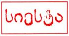 სიესტა